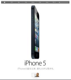 ついに発表!パネル大型化と薄型軽量化されたiPhone5!