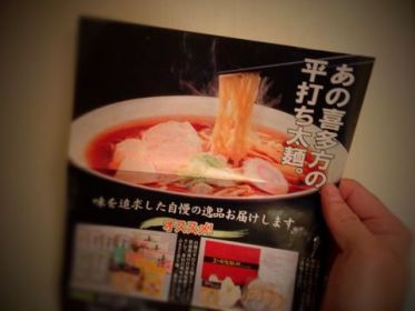 通販で買えるラーメンもメチャメチャ美味い『五十嵐製麺の大判チャーシュー付き喜多方ラーメン』