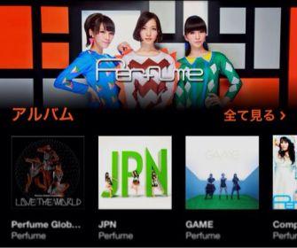 本日よりPerfumeの楽曲がiTunesにて配信開始!