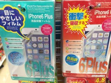 安くて手軽!ダイソーのiPhone6Plus用液晶保護フィルムを買ってみた
