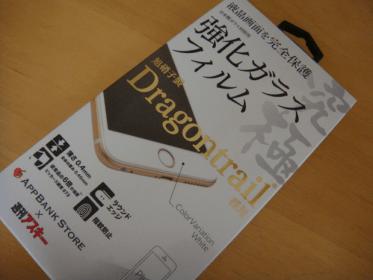 スペースグレイのiPhoneに白枠のガラスフィルムを貼ってみた