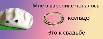 В варениках попалось кольцо
