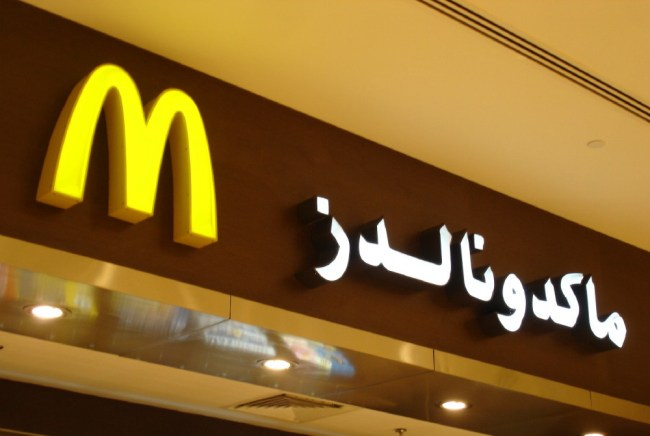 Dubai Fries with that?