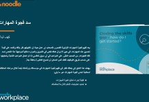 نصائح لإنشاء حقائب تدريبية أفضل على مودل — Tips to create even better Moodle courses (Arabic)