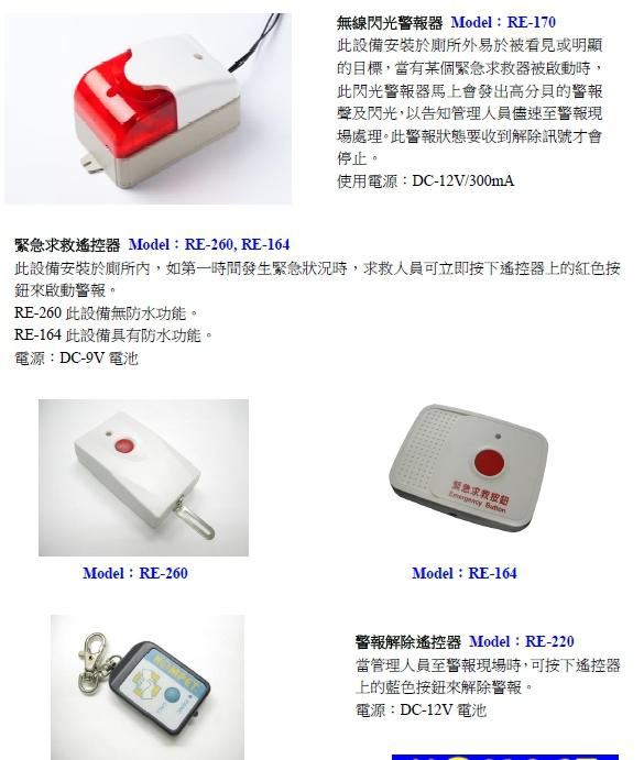 嵐亭3C HP-750 無線廁所緊急求救警報器山C大展 有量有價 CALL ME -02-24668383