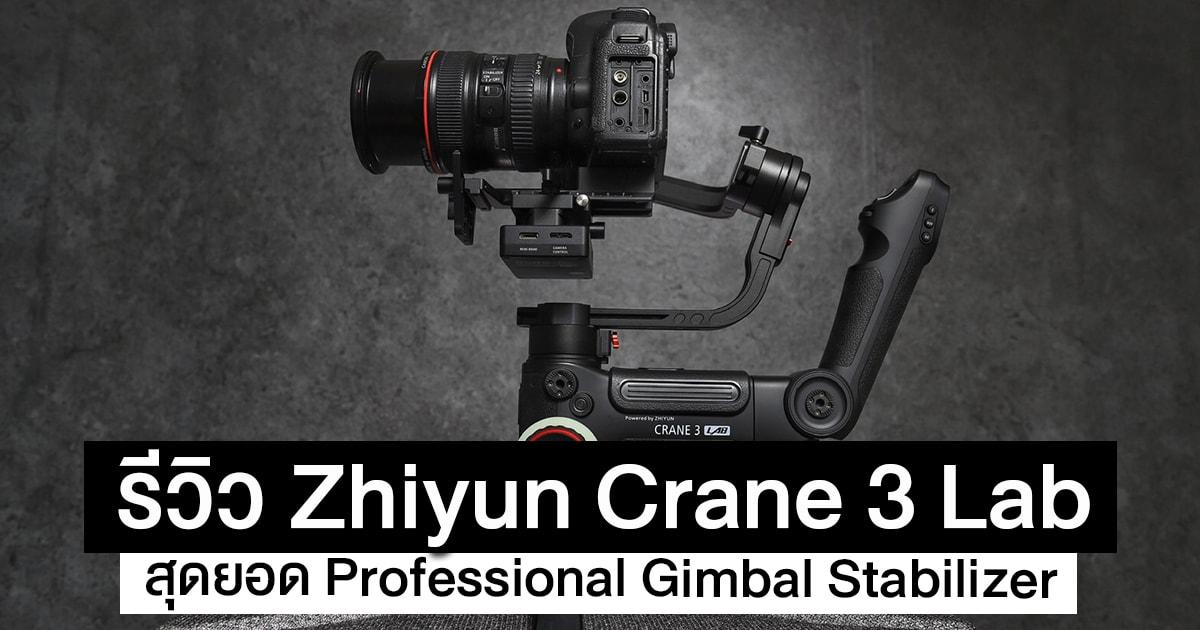 รีวิว Zhiyun Crane 3 Lab สุดยอด Professional Gimbal Stabilizer รุ่นใหม่สำหรับกลุ่มผู้ใช้มืออาชีพ