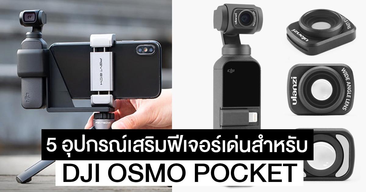 5 อุปกรณ์เสริมสำหรับ DJI OSMO Pocket ที่ต้องมีสำหรับคนรักการถ่ายวีดีโอ