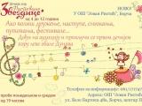 Audicija hora Raspevane zvezdice u Borči - 15.10.2013