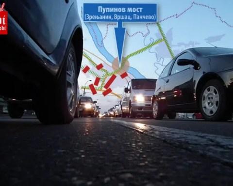 SPECIJAL: Otvaranje Pupinovog mosta znači zatvaranje Zrenjaninskog puta - 2014