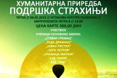 Humanitarna priredba za našeg sugrađanina Strahinju-2015