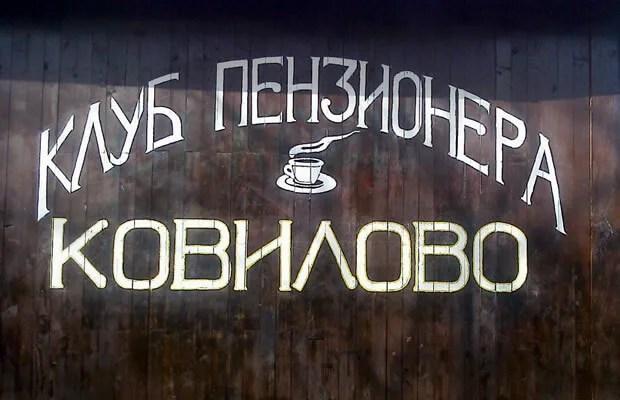 Klub penzionera u Kovilovu - 14.01.2016.