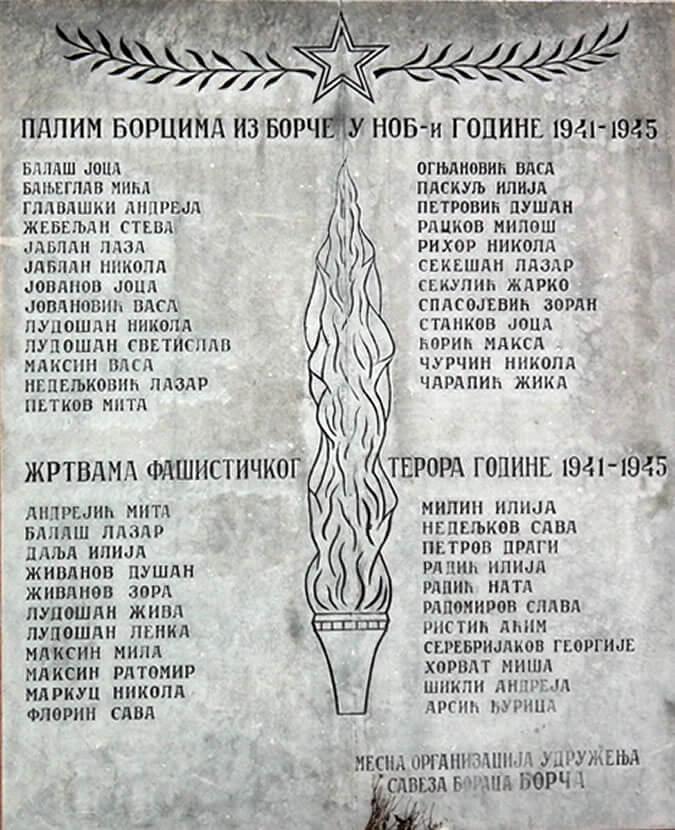 pali-borci-borca-1944