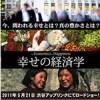 EOH.Poster.Japanese