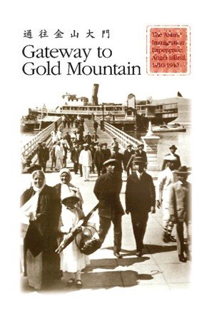 Gateway to Gold Mountain Exhibit