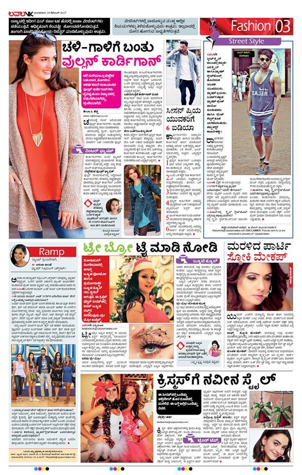 Vijaya Karnataka fashion page 3 articles1