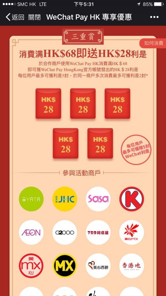 【親身比較】用微信支付WeChat Pay到超市購物一掃就比到錢 快過碌信用卡好多   佬假期 LoHoliday