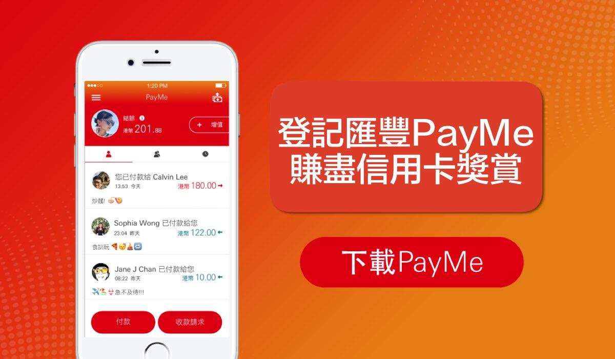 【實測著數】簡單4個步驟登記 用匯豐Payme賺盡信用卡獎賞 | 佬假期 LoHoliday