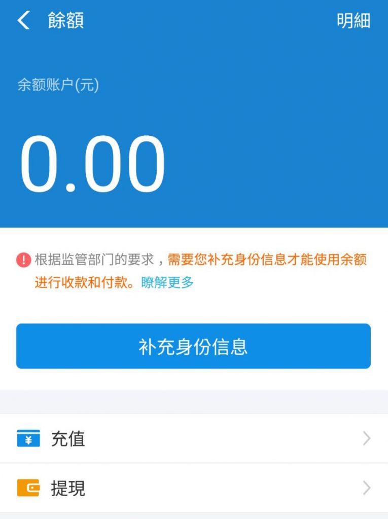 【實用教學】香港人想開通大陸支付寶電子錢包 過到實名認證就得   佬假期 LoHoliday