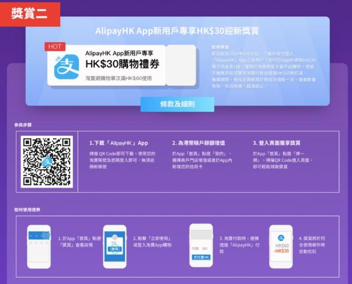 【電子錢包著數篇】3個步驟教你在香港開始使用支付寶Alipay HK 定期都有優惠拎 | 佬假期 LoHoliday