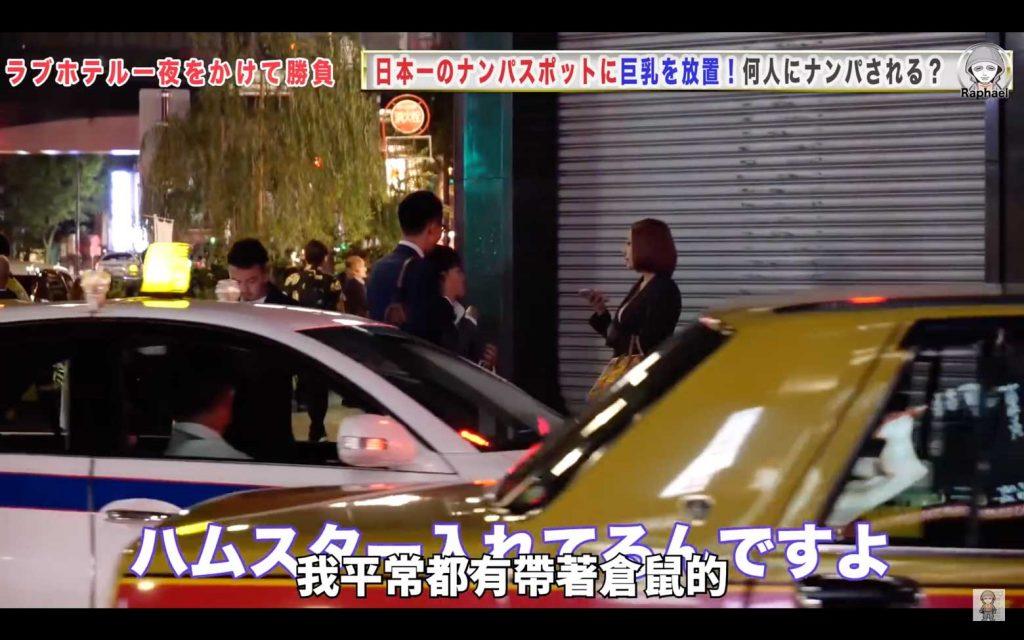 【日本街頭測試】身材超好的女生站在路邊 會有男生上前搭訕嗎?   佬假期 LoHoliday