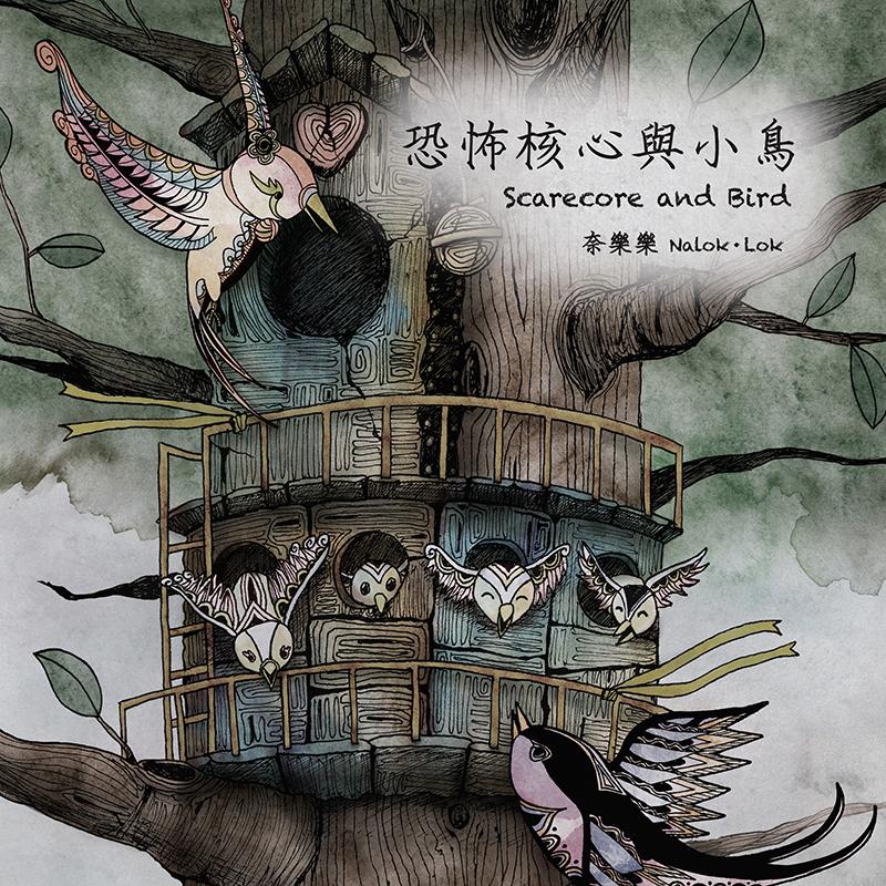 恐怖核心與小鳥(fb)(chi)1