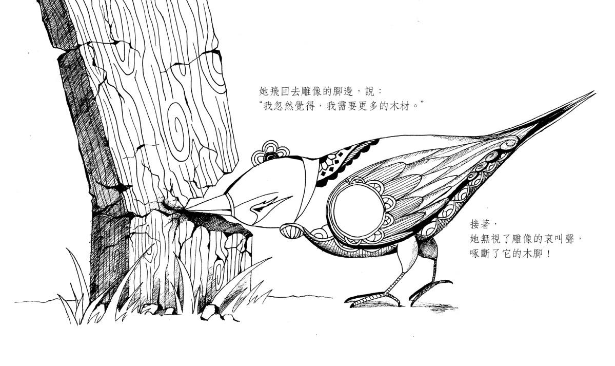 恐怖核心與小鳥(fb)(chi)10