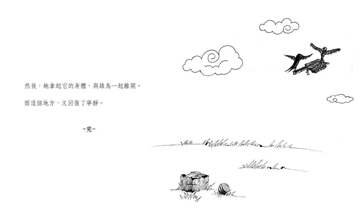 恐怖核心與小鳥(fb)(chi)11