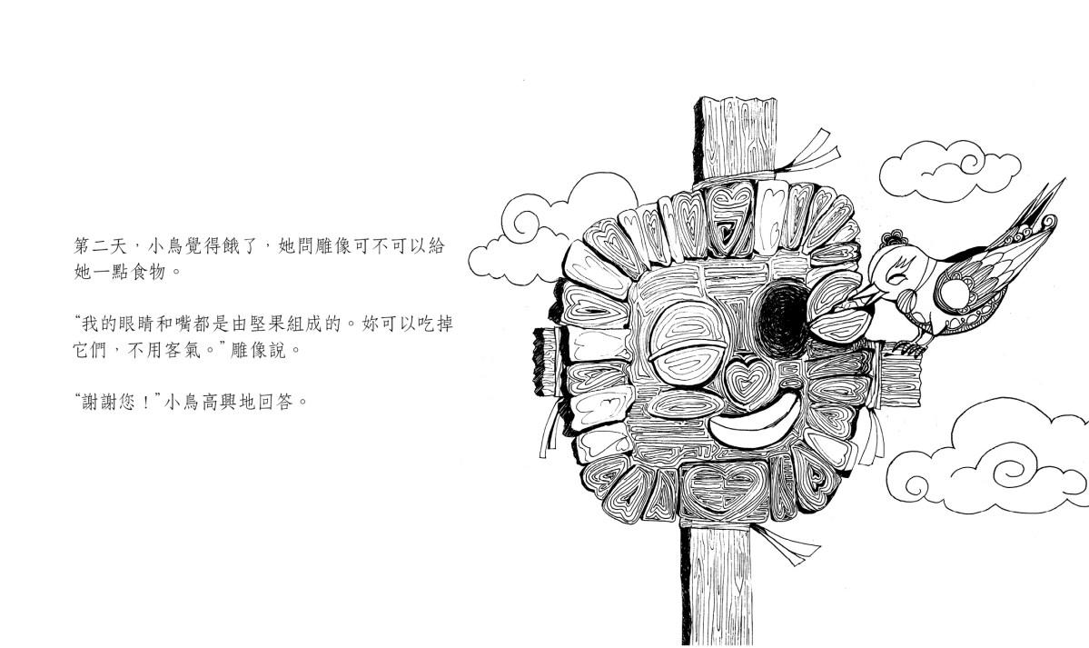 恐怖核心與小鳥(fb)(chi)4