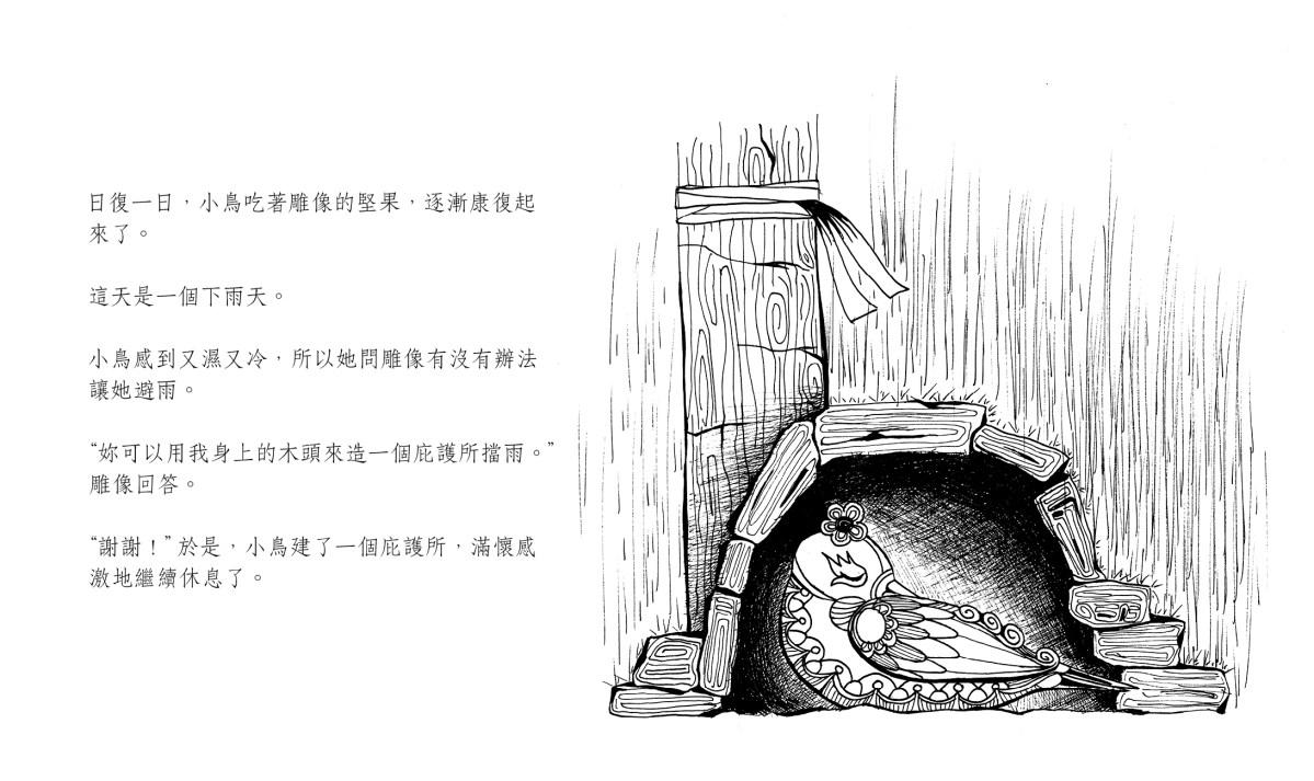 恐怖核心與小鳥(fb)(chi)5