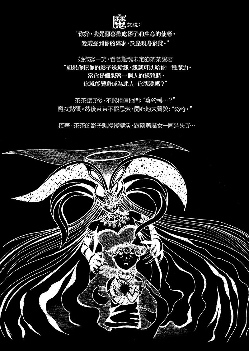 魔女的謊言(fb)(chi)11