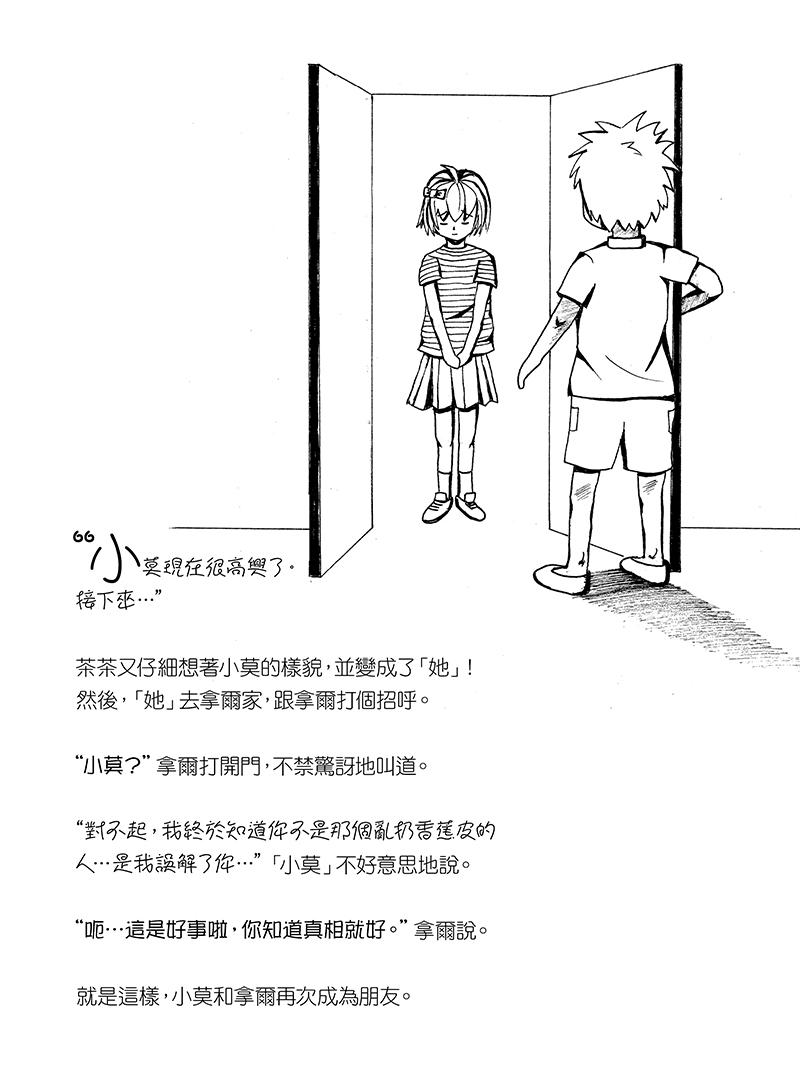魔女的謊言(fb)(chi)13