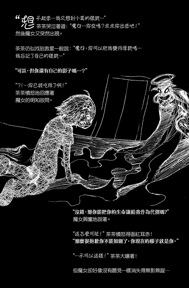 魔女的謊言(fb)(chi)15