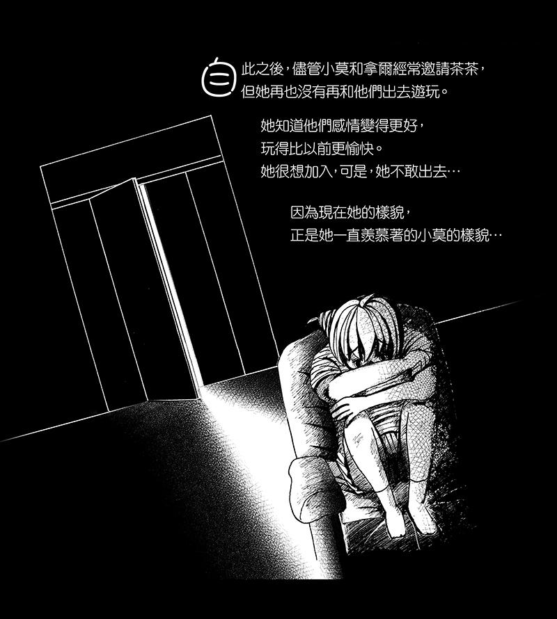 魔女的謊言(fb)(chi)16
