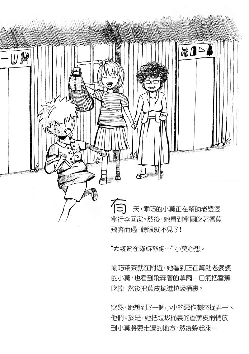 魔女的謊言(fb)(chi)6