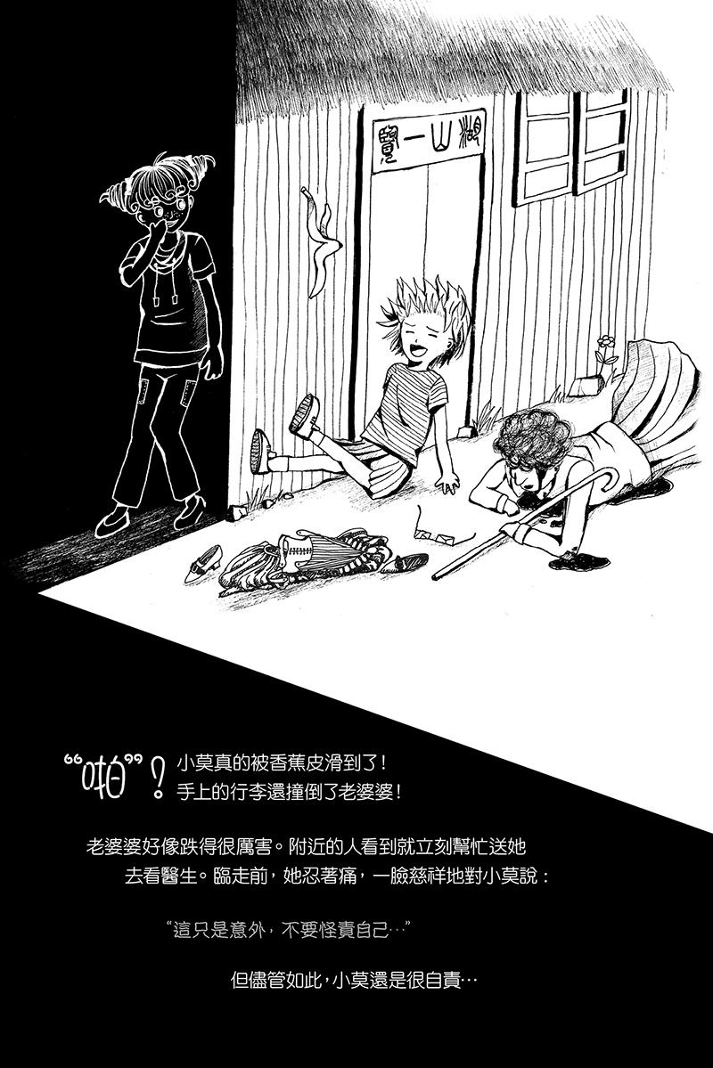 魔女的謊言(fb)(chi)7