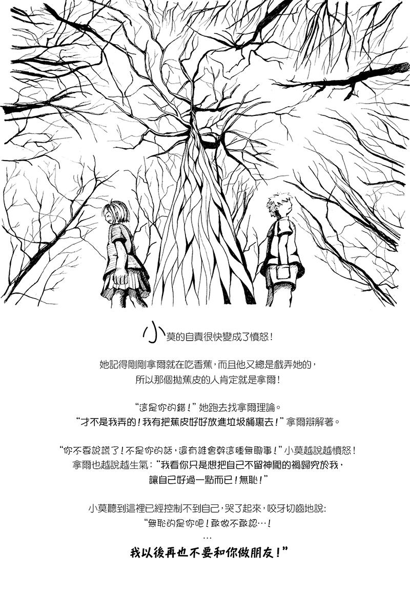 魔女的謊言(fb)(chi)8