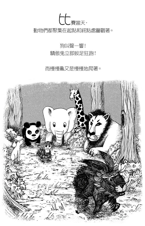 龜兔再賽跑(fb)(chi)11