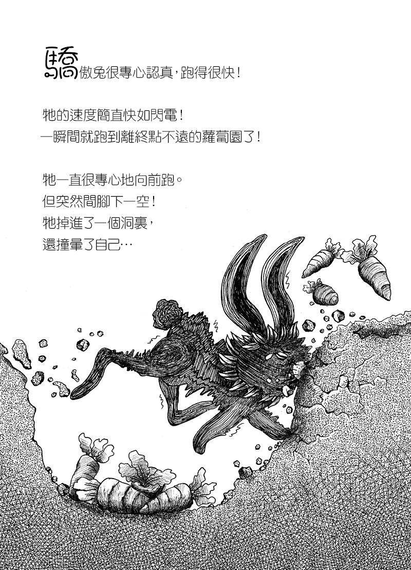 龜兔再賽跑(fb)(chi)12