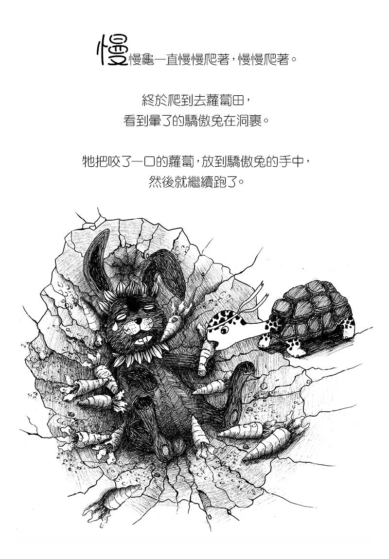 龜兔再賽跑(fb)(chi)13