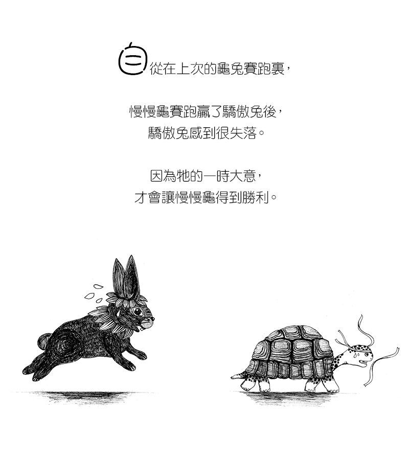 龜兔再賽跑(fb)(chi)3