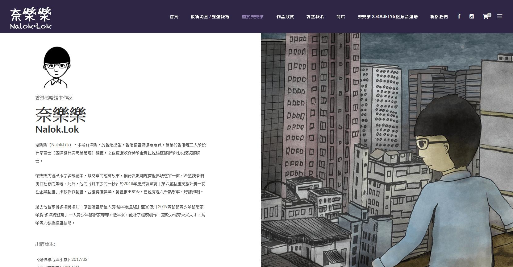 https://i0.wp.com/www.lokrazyplus.com/wp-content/uploads/2020/05/Screenshot_2020-05-21-奈樂樂官方網站-Nalok-Lok-World1.png?fit=1662%2C866&ssl=1