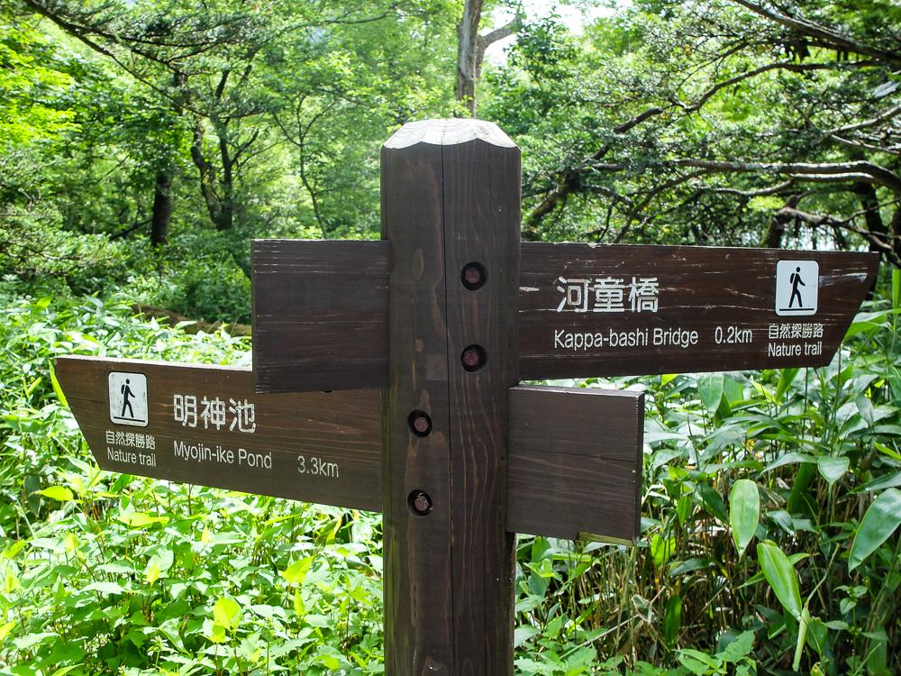 Sentier de Kamikochi