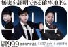 嵐・松潤主演「99.9-刑事専門弁護士-」は面白い?