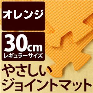 ジョイントマットオレンジ