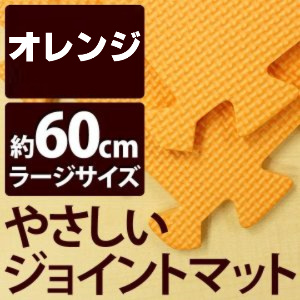 ジョイントマットlオレンジ