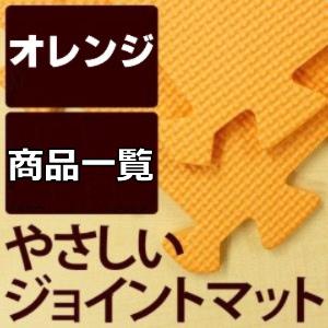 ジョイントマットオレンジ商品一覧