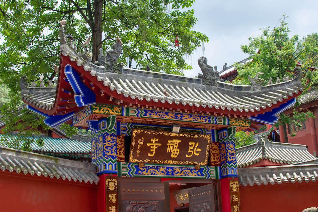 Qianling Park in Guiyang China - Hongfu Temple entrance gate