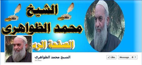 1 Mohammed al Zawahiri Facebook Header.JPG