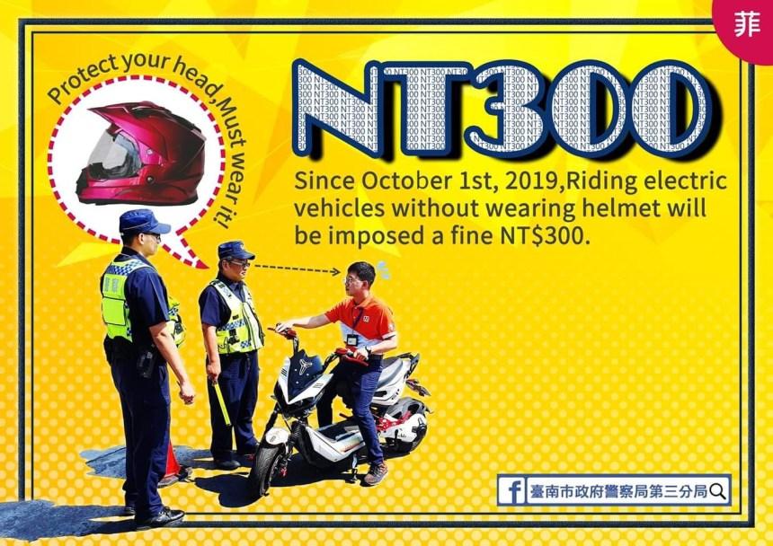 2019年10月1日起,騎電動機車不戴安全帽者,罰款新台幣300元