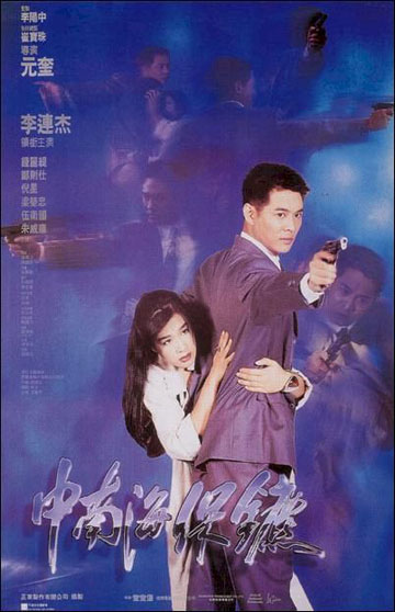 The Bodyguard from Beijing The Defender  1994  L3DO